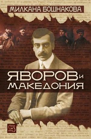 Книга - Яворов и Македония