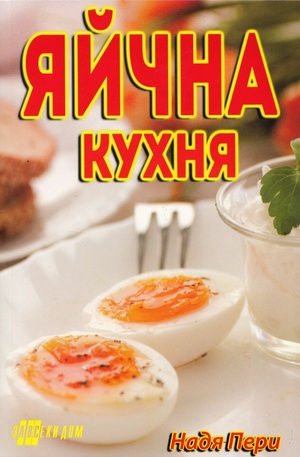 Книга - Яйчна кухня