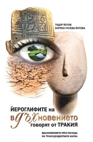 Книга - Йероглифите на вДЪХновението говорят от Тракия