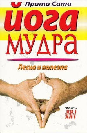 Книга - Йога Мудра