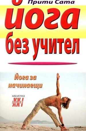 Книга - Йога без учител