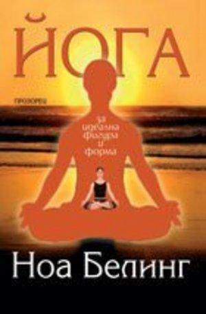 Книга - Йога за идеална фигура и форма