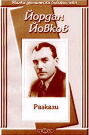 Книга - Йордан Йовков: Разкази