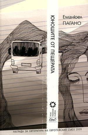 Книга - Юношите от пещерата