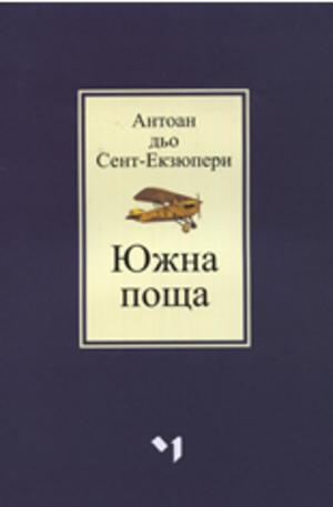 Книга - Южна поща