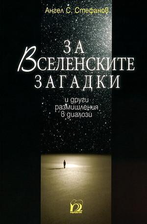 Книга - За Вселенските загадки и други размишления в диалози