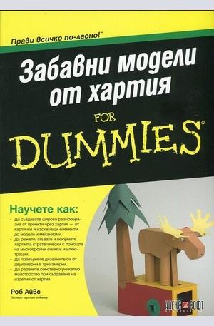 Книга - Забавни модели от хартия for Dummies