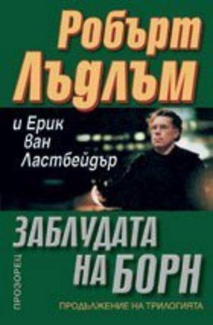 Книга - Заблудата на Борн