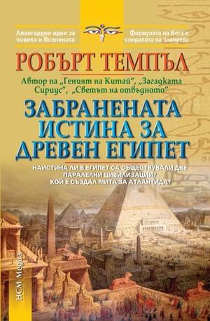 Книга - Забранената истина за Древен Египет