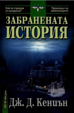 Книга - Забранената история