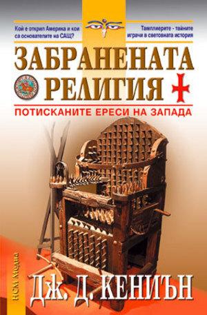 Книга - Забранената религия