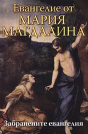 Книга - Забранените евангелия: Евангелие от Мария Магдалина