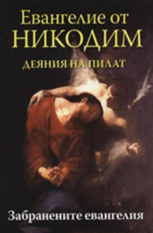 Книга - Забранените евангелия: Евангелие от Никодим