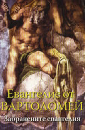 Книга - Забранените евангелия: Евангелие от Вартоломей
