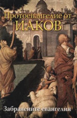 Книга - Забранените евангелия: Протоевангелие от Иаков