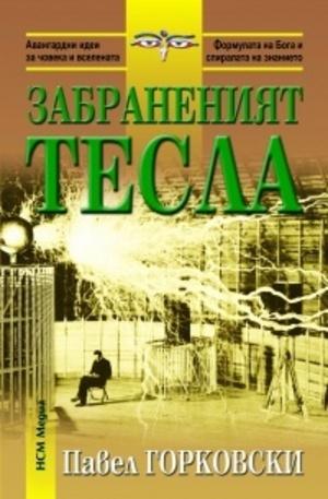 Книга - Забраненият Тесла