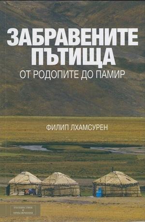 Книга - Забравените пътища от Родопите до Памир