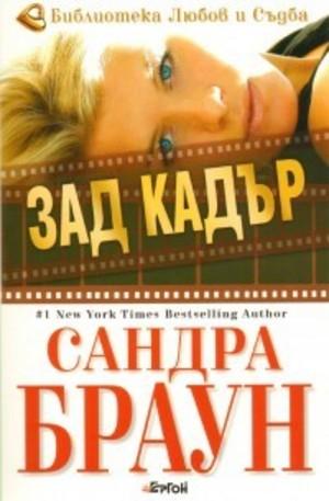 Книга - Зад кадър
