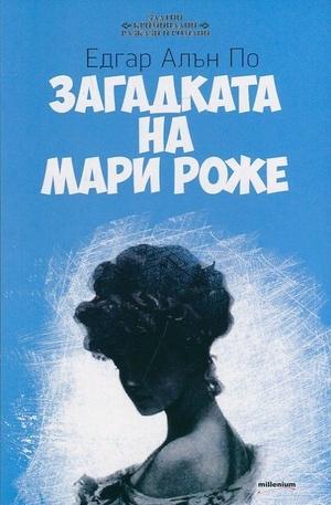 Книга - Загадката на Мари Роже