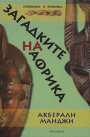 Книга - Загадките на Африка