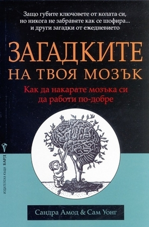 Книга - Загадките на твоя мозък