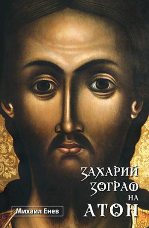 Книга - Захарий Зограф на Атон