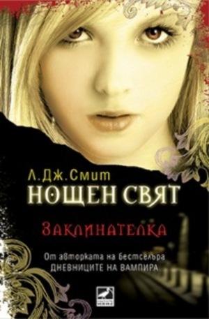 Книга - Заклинателка, книга 3