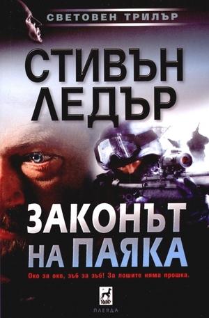 Книга - Законът на Паяка