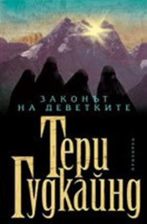 Книга - Законът на деветките