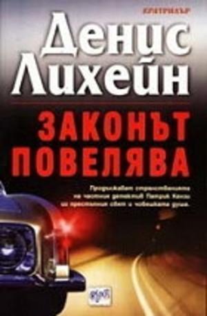 Книга - Законът повелява