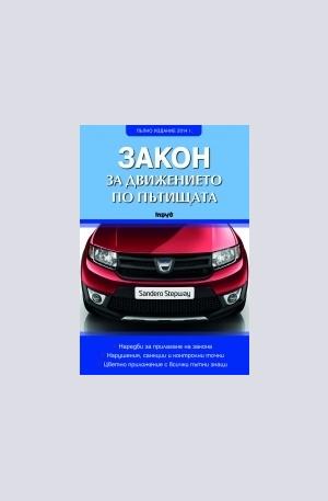 Книга - Закон за движението по пътищата – 2014 г.
