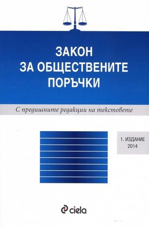 Книга - Закон за обществените поръчки