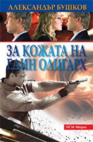 Книга - За кожата на един олигарх