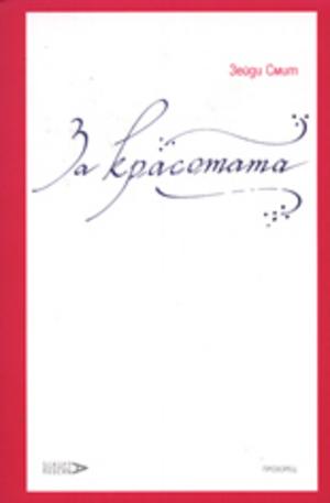Книга - За красотата