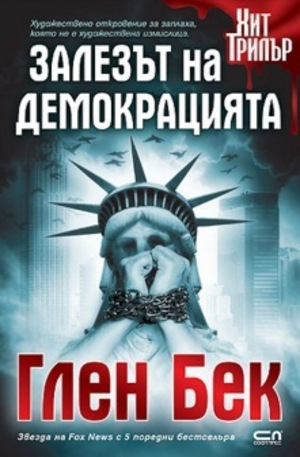 Книга - Залезът на демокрацията