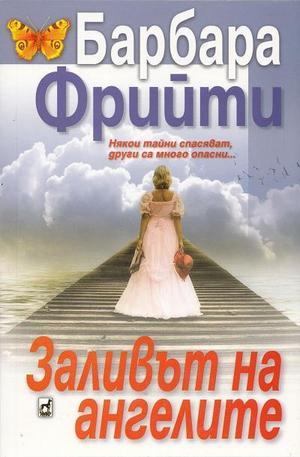Книга - Заливът на ангелите