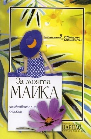 Книга - За моята Майка - поздравителна книжка