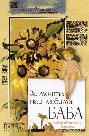 Книга - За моята любима Баба - поздравителна книжка