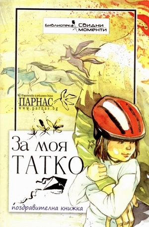 Книга - За моя татко - поздравителна картичка