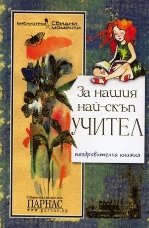Книга - За нашия най-скъп учител - поздравителна книжка