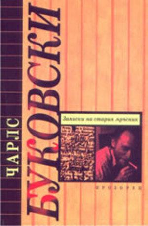 Книга - Записки на стария мръсник