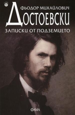 Книга - Записки от подземието