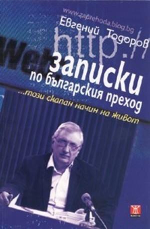 Книга - Записки по българския преход... този скапан начин на живот