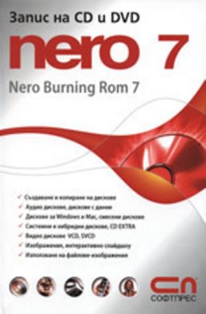 Книга - Запис на CD и DVD - Nero 7