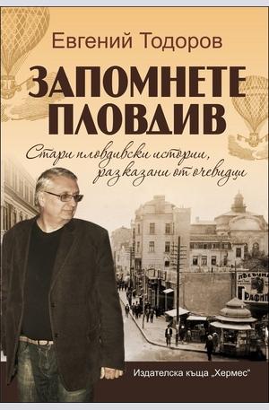 Книга - Запомнете Пловдив