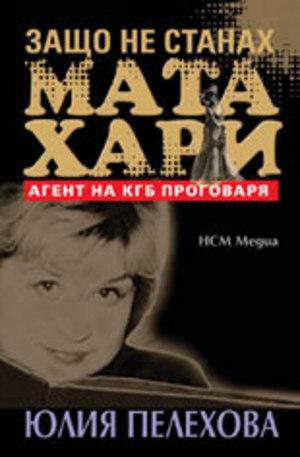 Книга - Защо не станах Мата Хари