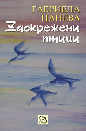 Книга - Заскрежени птици