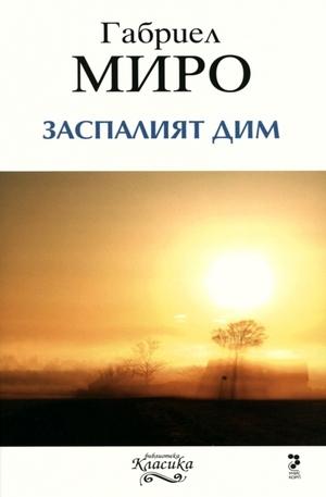 Книга - Заспалият дим