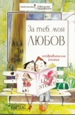 Книга - За теб, моя любов - поздравителна книжка