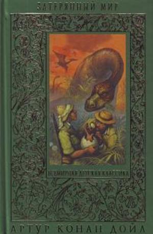 Книга - Затерянный мир